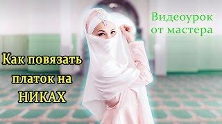Как повязать платок на никах, мусульманскую свадьбу  Видеоурок