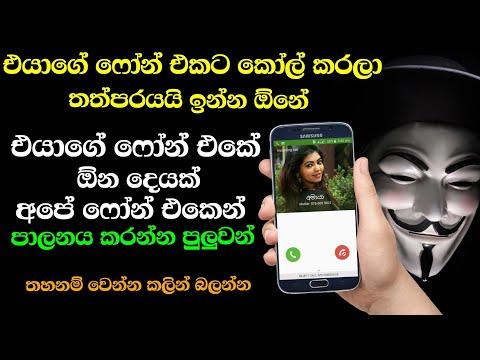 ෆෝන් කෝල් එකෙක් වෙන කෙනෙක්ගේ ෆෝන් එකක් පාලනය කරන්න Nimesh Academy Sinhala