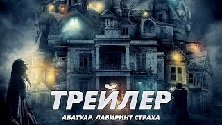 Абатуар. Лабиринт страха - Трейлер на Русском | 2016 | 1080p
