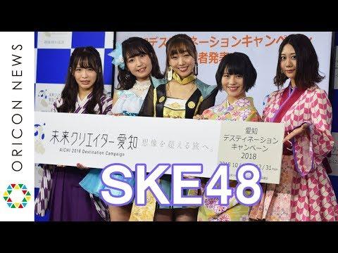 SKE48が愛知県1日副知事に 須田亜香里は名古屋城をテーマにした衣装で登場 『愛知デスティネーションキャンペーン』記者発表会