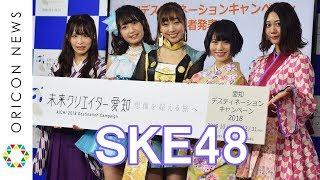 チャンネル登録:https://goo.gl/U4Waal アイドルグループ・SKE48の須田...