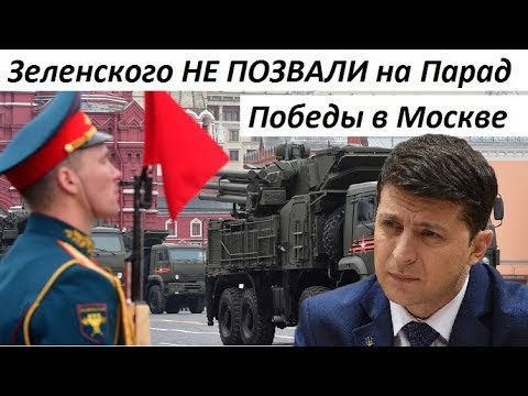 НЕОЖИДАННО! ЗЕЛЕНСКОГО НЕ ПРИГЛАСИЛИ НА ПАРАД ПОБЕДЫ В МОСКВУ - новости украины
