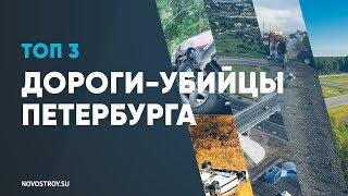 Дороги-убийцы Санкт-Петербурга. Самые опасные районы и трассы Питера.