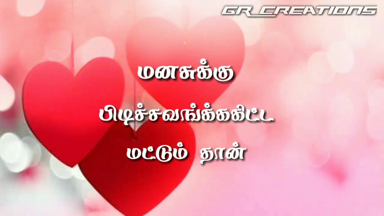 Tamil Whatsapp Status Lyrics True Love Pain Lines Gr Creations
