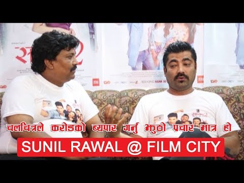 चलचित्रले करोड कमाउनु झुठो प्रचार मात्र हो- Sunil Rawal  @ FILM CITY   3rd July 017