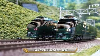 【Nゲージ鉄道模型】TWILIGHT EXPRESS 瑞風