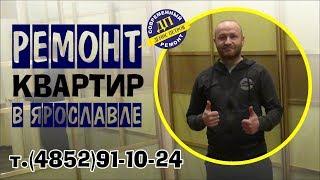 Ремонт 3-х комнатной квартиры в Ярославле (4852)91-10-24