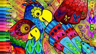 Раскраска Антистресс - Попугайка - 2 часть Coloring antistress by BAMBUSYA Colorful parrots - 2 part
