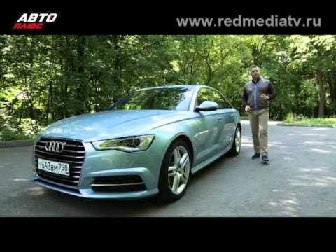Audi A6 2015 Наши тесты