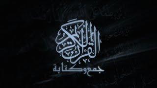 جمع وكتابة القرآن الكريم