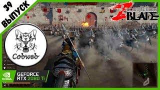 Conqueror's Blade Бесплатная игра (КАЖДЫЕ 250 ЛАЙКОВ +1 ЧАС СТРИМА)