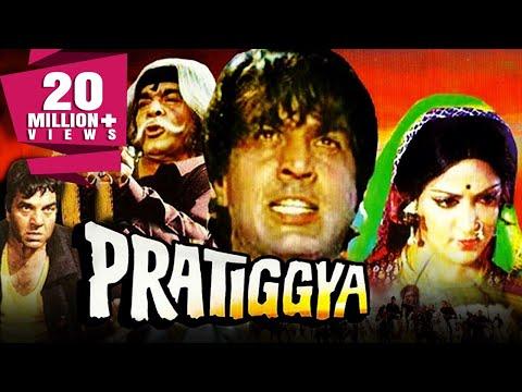 Pratigya (1975)   Full Hindi Movie   Dharmendra, Hema Malini, Ajit, Satyendra Kapoor, Johnny Walker
