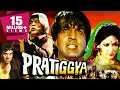 Pratigya (1975) | Full Hindi Movie | Dharmendra, Hema Malini, Ajit, Satyendra Kapoor, Johnny Walker video