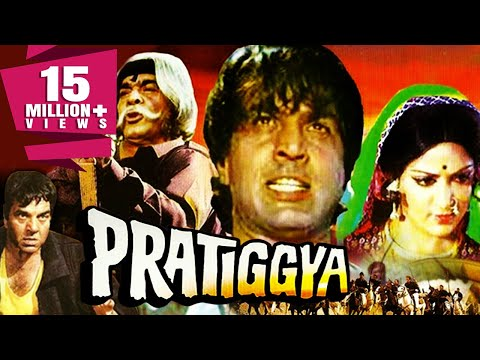 Pratigya (1975) | Full Hindi Movie | Dharmendra, Hema Malini, Ajit, Satyendra Kapoor, Johnny Walker: The movie story deals with Ajit Singh (Dharmendra), an illiterate truck driver learns from his dying adoptive mother, that he is the only surviving son of an honest cop who was killed and his entire family obliterated by the dreaded dacoit Bharat Thakur (Ajit) and swears revenge. On his way to Dinapur, the dacoit's hideout he meets a grievously injured cop Inspector D'souza (Satyen Kappu) who dies protecting his stash of ammunitions from local dacoits.Inspector D'souza was en route to the village of Dinapur to set up a Police station with his men and the ammo and he leaves the weapons at Ajit Singh's disposal before succumbing to his wounds.Ajit Singh uses this new found stash of machine guns and grenades to pose as a cop and sets up a police station in the aforementioned village with the help of the villagers.His love interest is the feisty and pretty village belle Radha (Hema Malini),who is the niece of dreaded dacoit Bharat Thakur but hates his ways and supports Ajit Singh. Bharat Thakur himself is a cunning man and he sets up his man, the village drunkard Chandi (Keshto Mukherjee) as a spy within the village police station nexus. The rest of the film follows the struggle between Ajit Singh and Bharat and how he goes about taking his revenge and thus fulfilling his Pratigya (Promise).  Movie:- Pratigya (1975 ) Starcast:-  Dharmendra, Hema Malini, Ajit, Satyendra Kapoor, Abhi Bhattacharya, Johnny Walker Directed by:-  Dulal Guha Music by:-  Laxmikant-Pyarelal  ------------------------------------------------  Enjoy and stay connected with us!!  Subscribe to Goldmines Telefilms:- http://www.youtube.com/goldminestelefilms  Circle us on G+ http://www.google.com/+goldminestelefilms  Like us on Facebook http://www.facebook.com/goldminestelefilmspvtltd  Follow us on http://www.twitter.com/gtelefilms  ------------------------------------------------   Pratigya Hindi Movie