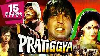 Pratigya (1975) | Full Hindi Movie | Dharmendra, Hema Malini...