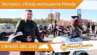 Экспресс обзор мотоцикла Honda CBF 600 ABS
