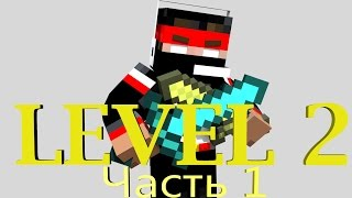Level 2 [1] [Прохождение Карты] - MINECRAFT
