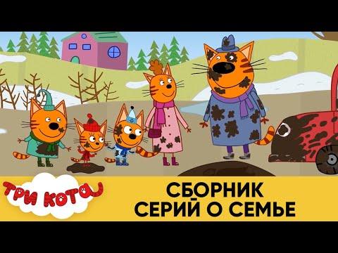 Три Кота | Сборник серий о семье 👨👩👧👦 | Сидим дома | Мультфильмы для детей