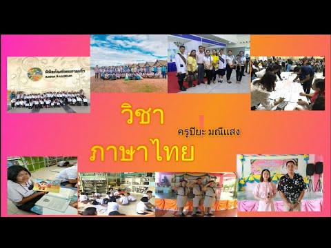 เสียงในภาษาไทย EP 1 ( อวัยวะที่ใช้ในการออกเสียง)