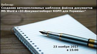 Создание автозаполняемых шаблонов файлов документов MS Word в «1С:Документооборот КОРП для Украины