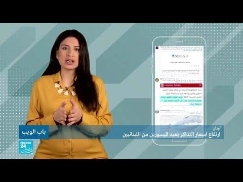 ارتفاع أسعار التذاكر يعيد الميسورين من اللبنانيين  - نشر قبل 1 ساعة