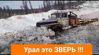 Есть Урал - дороги не нужны!!! Урал прёт по руслу реки!