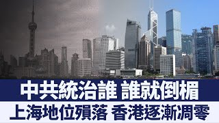 中共治下的金融城市:上海地位殞落、香港逐漸凋零|新唐人亞太電視|20191220