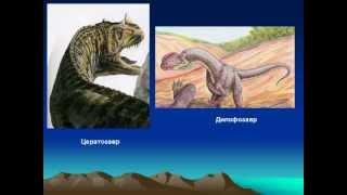 Древние животные - динозавры