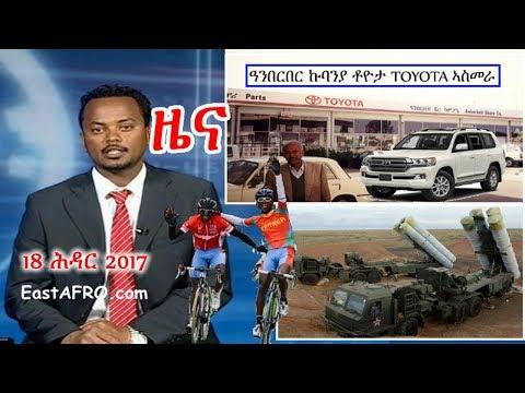Eritrean News ( November 18, 2017) |  Eritrea ERi-TV