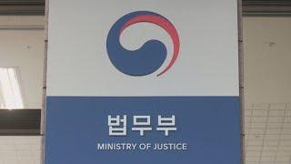 법무부ㆍ검찰 10년간 性비위징계 62명…검사 12명 / 연합뉴스TV (YonhapnewsTV)