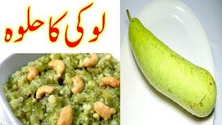 Kaddu Ka Halwa - Pumpkin Halwa Recipe-لوکی کا حلوہ بنانے کا طریقہ-Lauki ka Halwa Recipe -Ghiya halwa