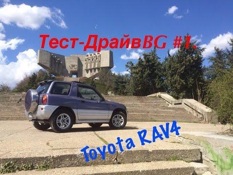 Тест-ДрайвBG #1. Toyota RAV4.