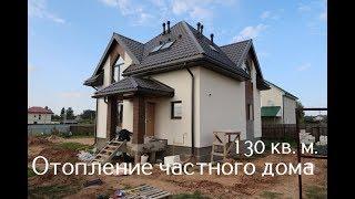 Отопление частного дома 130 кв. м. Сбалансированная система.