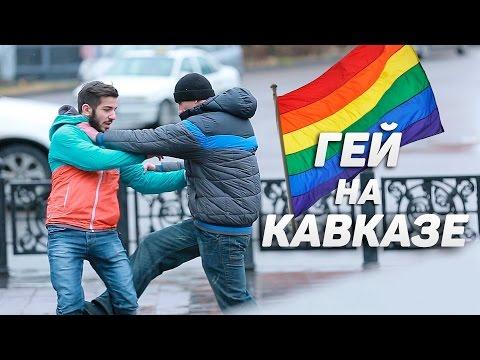 Видеоролики геи мафия 9