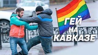 Гей на Кавказе / Gay in Georgia Prank