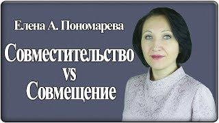 Что выбрать: совместительство или совмещение - Елена Пономарева