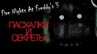Пасхалки Five Nights At Freddy's 3   10 фактов о Фантомах!