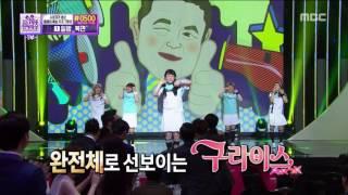 [2016 MBC Entertainment Awards]2016MBC 방송연예대상- 대상후보 Kim Gu-Ra의 특별공연! 샤샤샤 'CHEER UP' 20161229