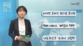《강서365》 23회 _ 온라인 뮤지엄 콘서트, 그림책…