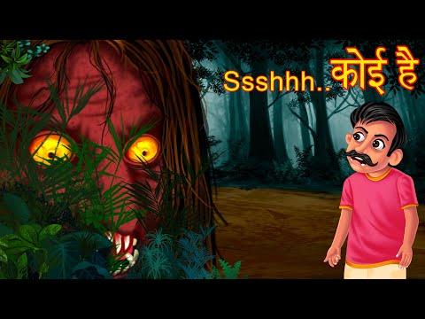 Ssshhh...कोई है | Somebody's Here | Hindi Ghost Stories | Hindi Kahaniya | Horror Stories In Hindi