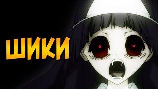 Вампиры Шики из аниме Усопшие (способности, превращение, слабости, подвиды)