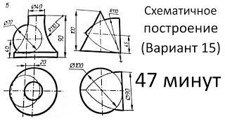 Построение сложных фигур с помощью вспомогательных плоскостей. Вариант 15.