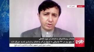 NIMA ROOZ: Badakhshan Residents Concerns Rise As Winter Arrives
