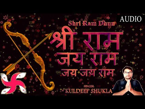 Shri Ram Jai Ram Jai Jai Ram - Ram Bhajan || Jai Shri Ram || राम भजन