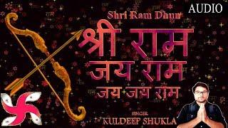 Shri Ram Jai Ram Jai Jai Ram - Shri Ram Dhun | श्री राम भजन | राम धुन