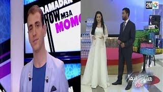 """برنامج رمضان شو مع مومو يفضح تمثيل و فبركة كاميرا خفية """"مشيتي فيها"""""""