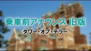 東京ディズニーシーにあるアトラクション《タワー・オブ・テラー》の乗...