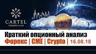 Краткий анализ опционных уровней на Форекс | CME | Crypto / 16.08.2018
