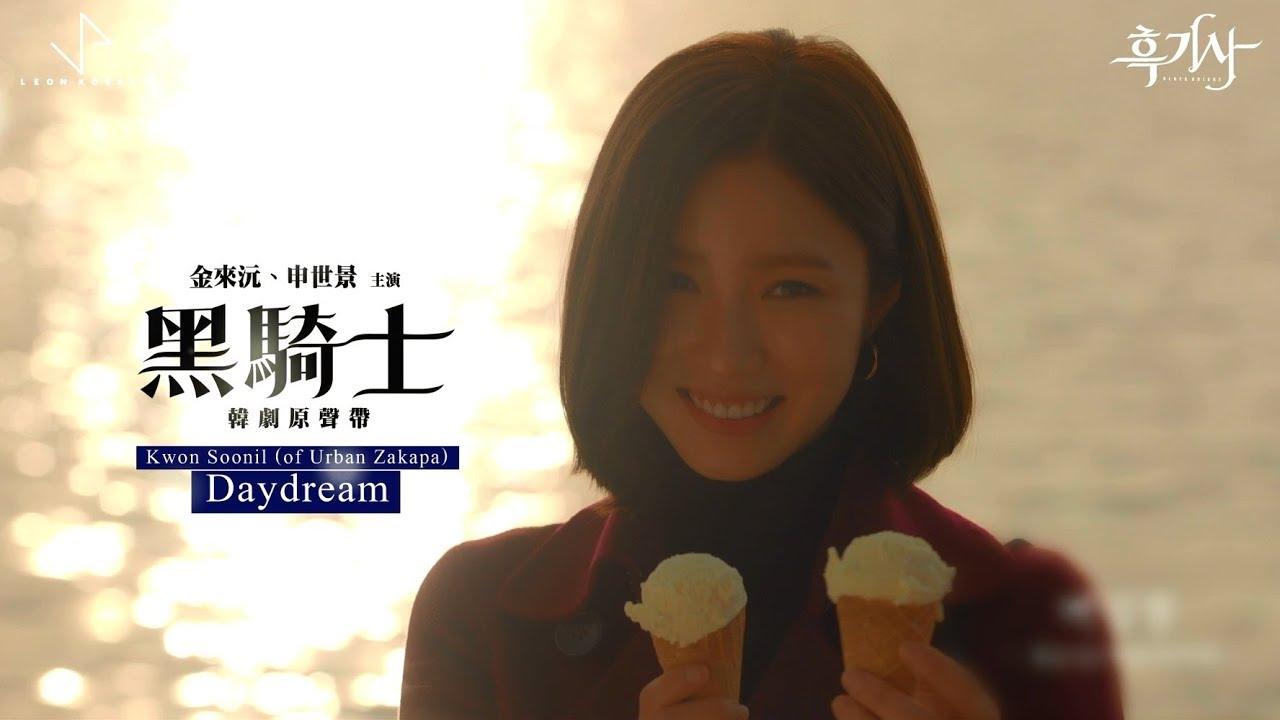 《黑騎士 韓劇原聲帶》Kwon Soonil (Urban Zakapa)〈Daydream〉(華納official HD 高畫質官方中字版)