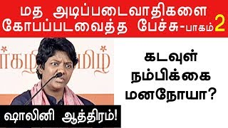Dr shalini angry speech/Hindutva Politics | கடவுளை விமர்சிக்க கூடாதா?